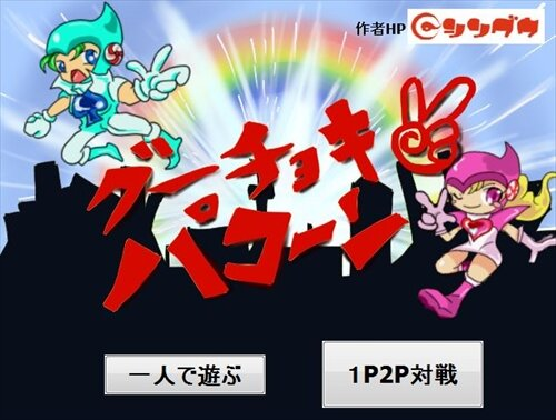グーチョキパコーン Game Screen Shot1