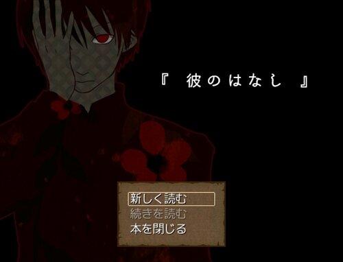 『彼のはなし』 Game Screen Shot