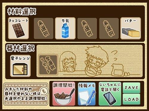 美味しいチョコもあなたのために Game Screen Shot3