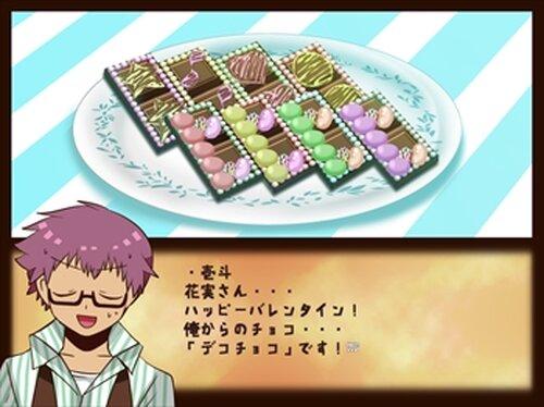 美味しいチョコもあなたのために Game Screen Shot4