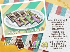 美味しいチョコもあなたのために Game Screen Shot5