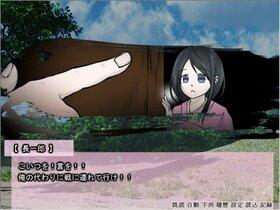 花は桜木 人は武士(プロローグ版) Game Screen Shot2