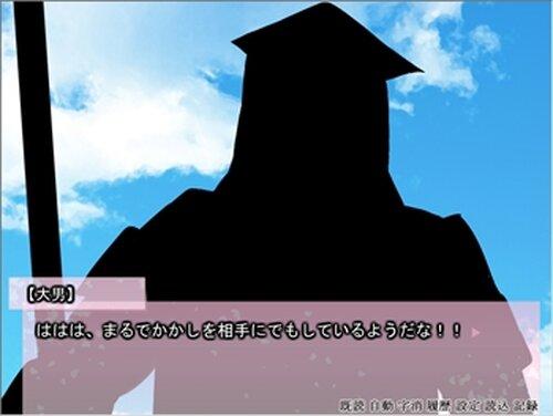 花は桜木 人は武士(プロローグ版) Game Screen Shot3