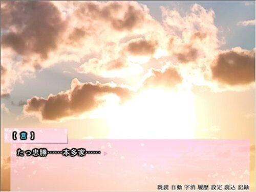 花は桜木 人は武士(プロローグ版) Game Screen Shot5