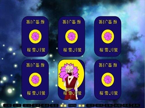 ぬばたま六花 Game Screen Shot4