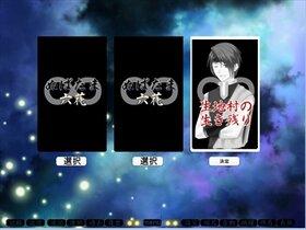 ぬばたま六花 Game Screen Shot5
