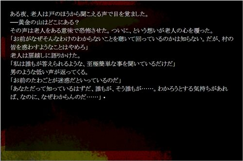 山 Game Screen Shot1