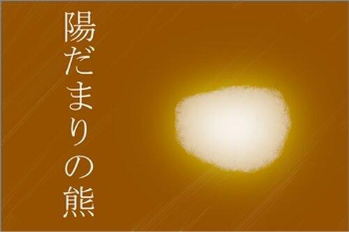 山 Game Screen Shot3