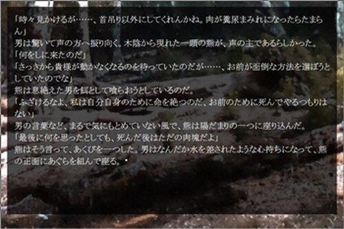 山 Game Screen Shot4