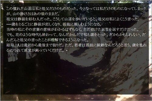 山 Game Screen Shot5