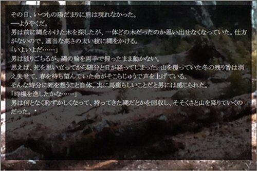 山 Game Screen Shots