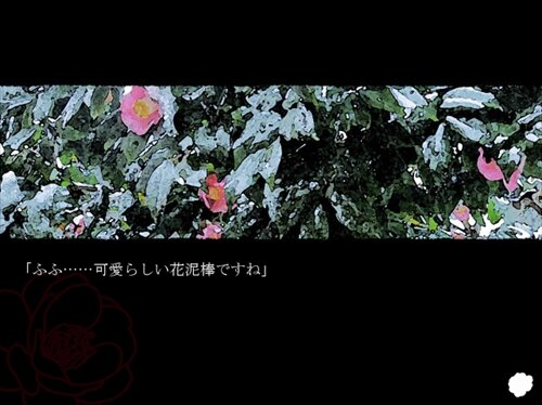 花盗人 Game Screen Shot1