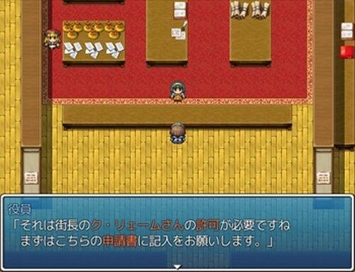 マリーの街 Game Screen Shot2