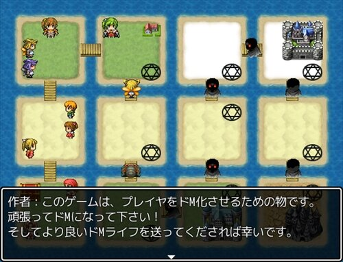 ドM化計画 Game Screen Shot1
