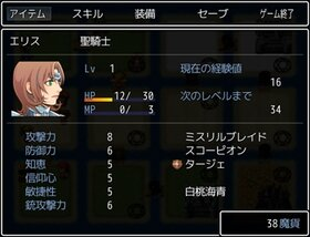 ドM化計画 Game Screen Shot5