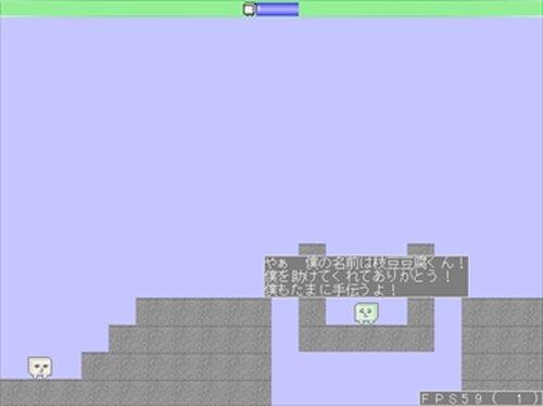豆腐ちゃん一号 Game Screen Shot4
