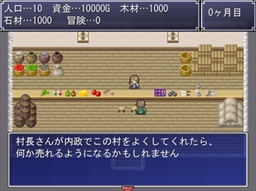 経営術 of SONCHO Game Screen Shot4