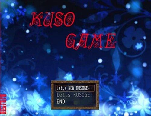 KUSOGE- Game Screen Shot2