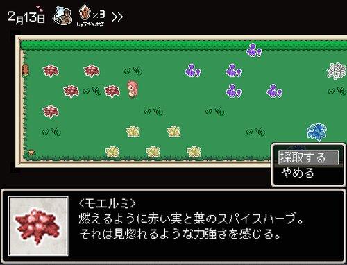 すいーとすぱいすさもなー! Game Screen Shot2
