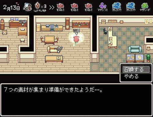 すいーとすぱいすさもなー! Game Screen Shot3