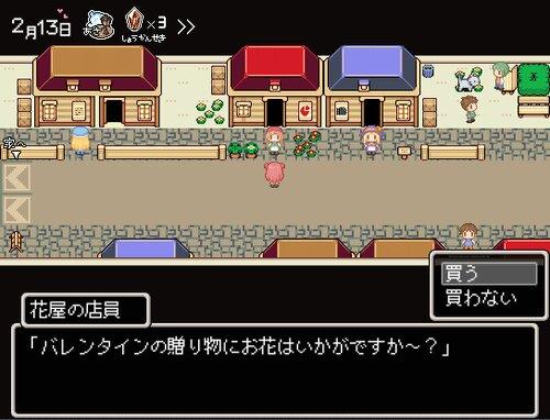 すいーとすぱいすさもなー! Game Screen Shot5