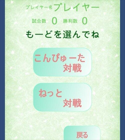 かくれんぼしよう! Game Screen Shot2