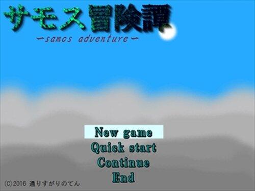 サモス冒険譚 Game Screen Shots