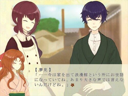 あゝ麗しの大正浪漫館 Game Screen Shot1