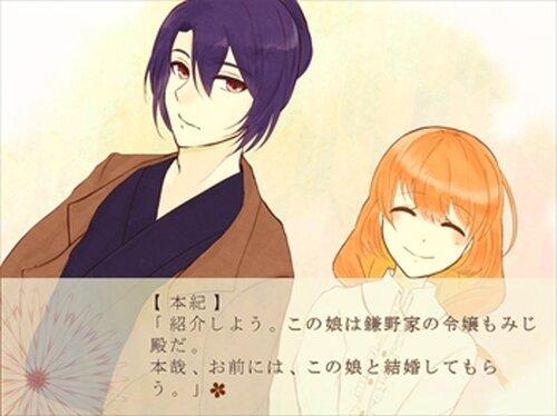 あゝ麗しの大正浪漫館 Game Screen Shot4