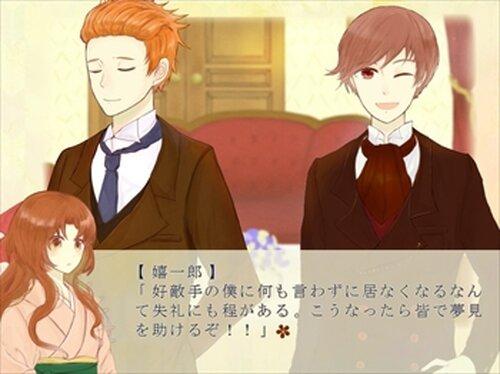 あゝ麗しの大正浪漫館 Game Screen Shot5