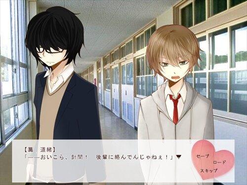 初恋メルティング Game Screen Shot1