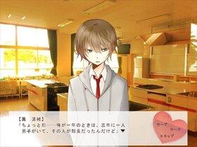 初恋メルティング Game Screen Shot4