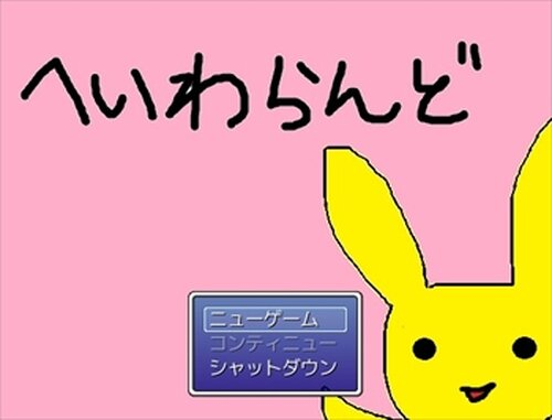 へいわらんど Game Screen Shots