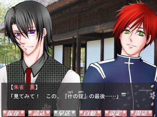 桜色の恋義 完全版 Game Screen Shot1