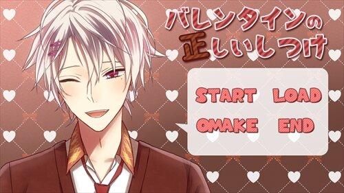バレンタインの正しいしつけ Game Screen Shot1