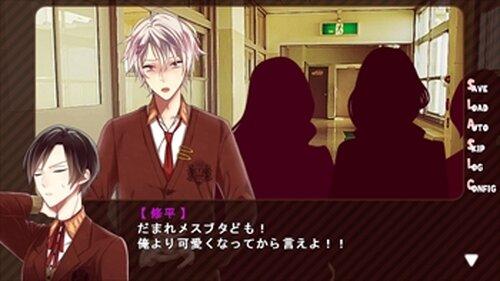 バレンタインの正しいしつけ Game Screen Shot4