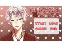 バレンタインの正しいしつけのゲーム画面