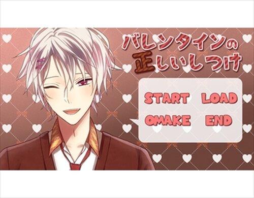 バレンタインの正しいしつけ Game Screen Shots