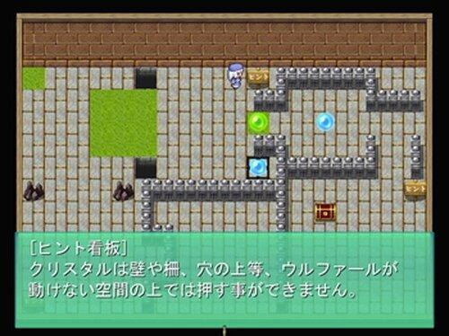 ウルファールと魔法の宝石 Game Screen Shot4