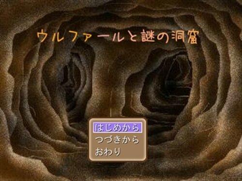 ウルファールと謎の洞窟 Game Screen Shots