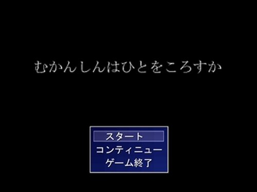 むかんしんはひとをころすか Game Screen Shots