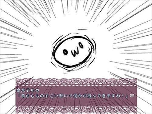 金水デルカがゴランシン Game Screen Shot4