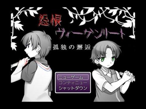 怨恨ヴィーゲンリート -孤独の邂逅ー Game Screen Shots