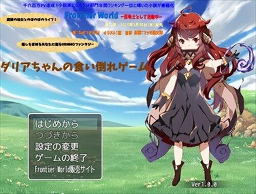 ダリアちゃんの食い倒れゲーム Game Screen Shot2