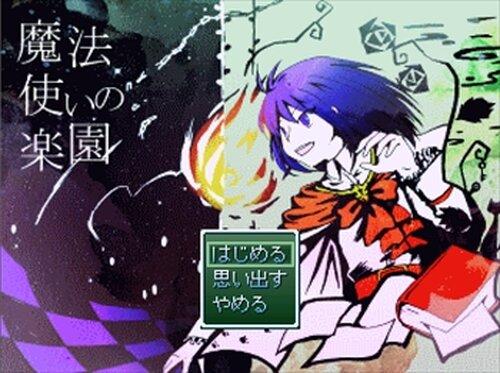 魔法使いの楽園 Game Screen Shots