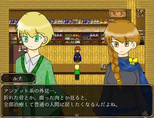 毒薬のシルエット Game Screen Shot1