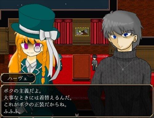 毒薬のシルエット Game Screen Shot4