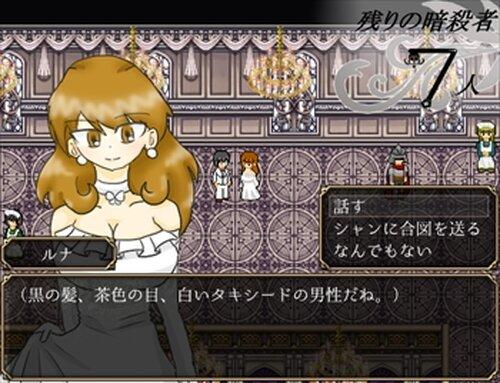 毒薬のシルエット Game Screen Shot5