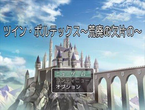 ツイン・ボルテックス~荒廃の欠片の~ Game Screen Shot2