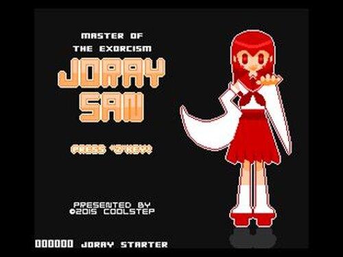 ジョレイさん Game Screen Shots